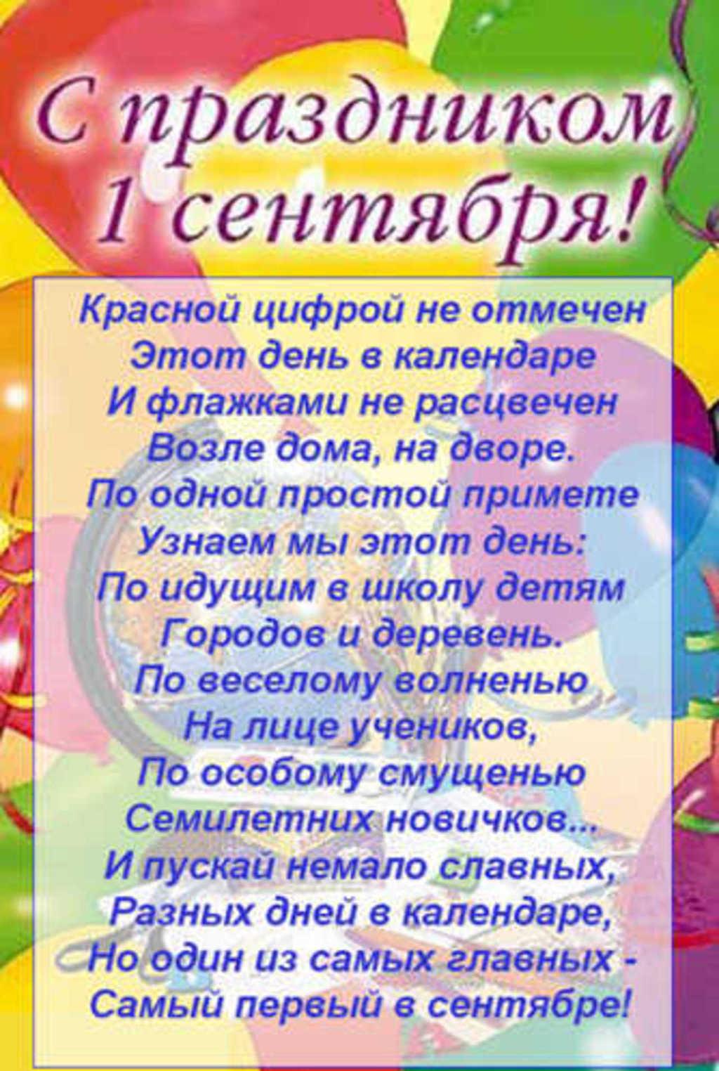 Текст поздравления с 1 сентября от родителей